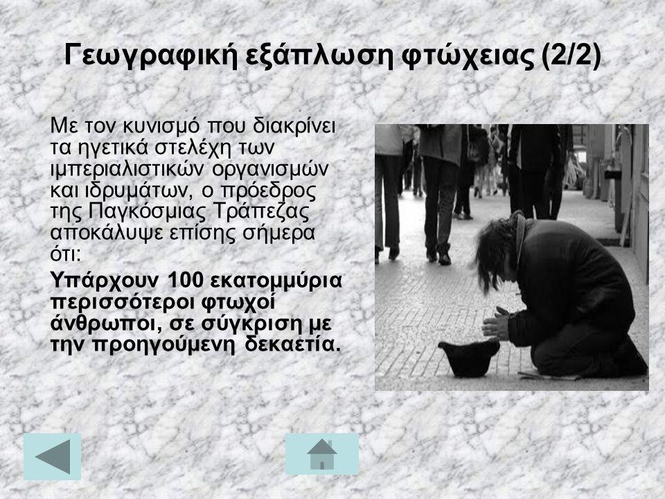 Γεωγραφική εξάπλωση φτώχειας (2/2)