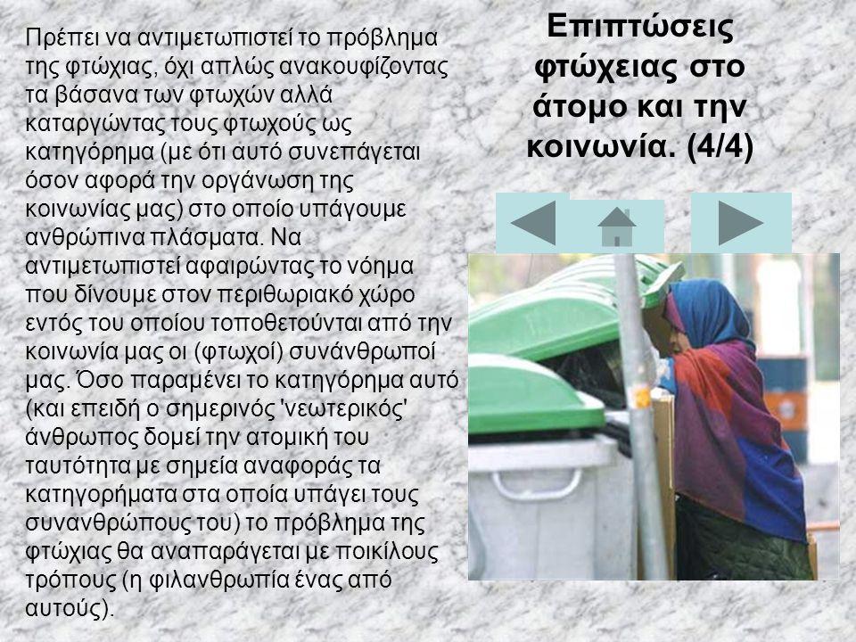 Επιπτώσεις φτώχειας στο άτομο και την κοινωνία. (4/4)