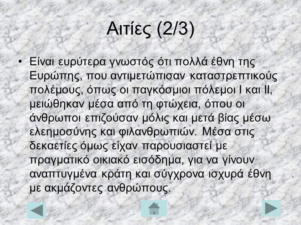 Αιτίες (2/3)