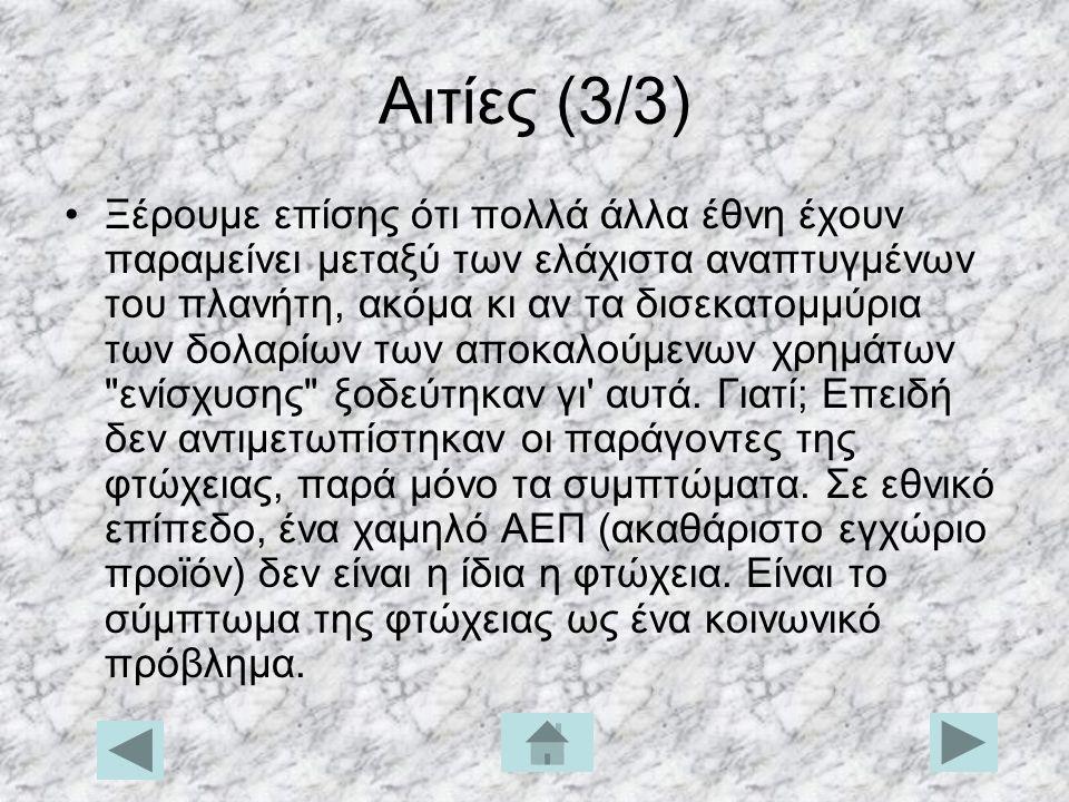 Αιτίες (3/3)