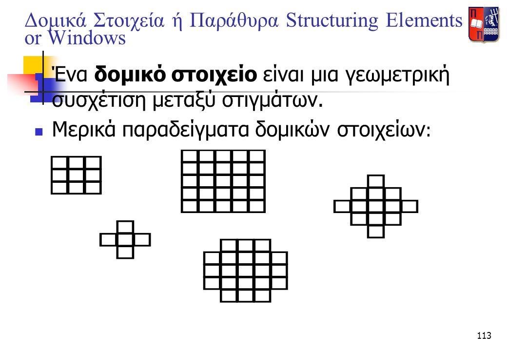 Δομικά Στοιχεία ή Παράθυρα Structuring Elements or Windows