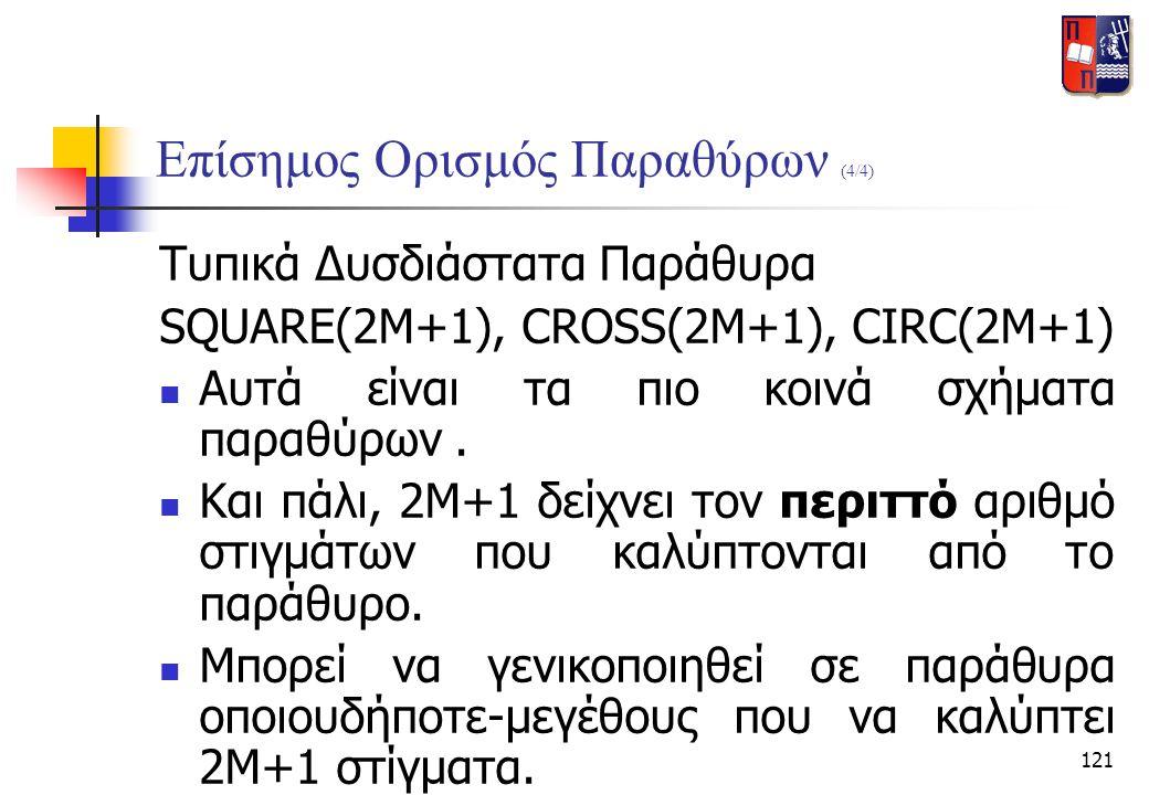 Επίσημος Ορισμός Παραθύρων (4/4)