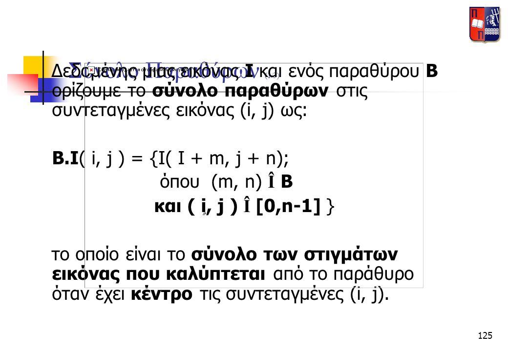 Σύνολο Παραθύρων (1/3) Δεδομένης μιας εικόνας Ι και ενός παραθύρου Β ορίζουμε το σύνολο παραθύρων στις συντεταγμένες εικόνας (i, j) ως: