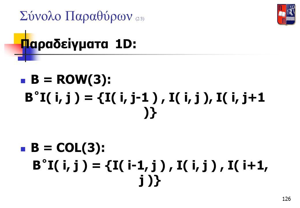 Σύνολο Παραθύρων (2/3) Παραδείγματα 1D: B = ROW(3):