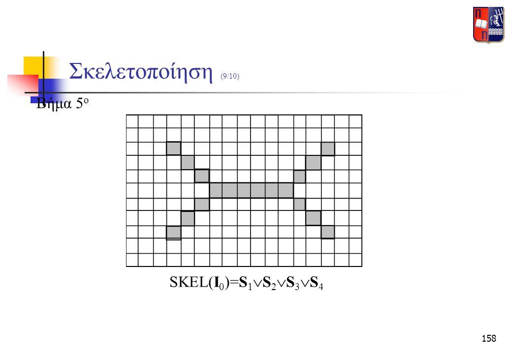Σκελετοποίηση (9/10) Βήμα 5ο SKEL(I0)=S1S2S3S4