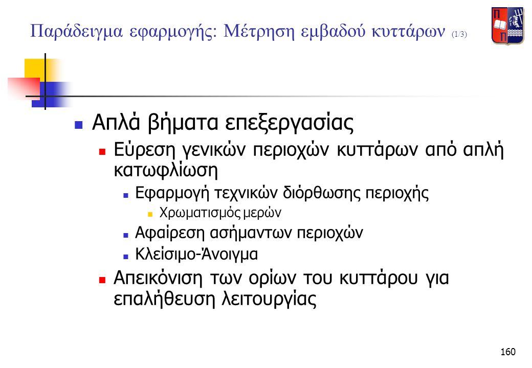 Παράδειγμα εφαρμογής: Μέτρηση εμβαδού κυττάρων (1/3)