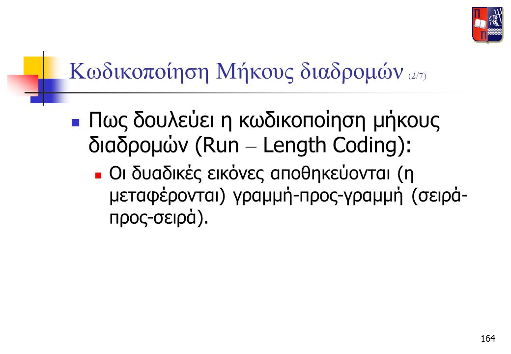 Κωδικοποίηση Μήκους διαδρομών (2/7)