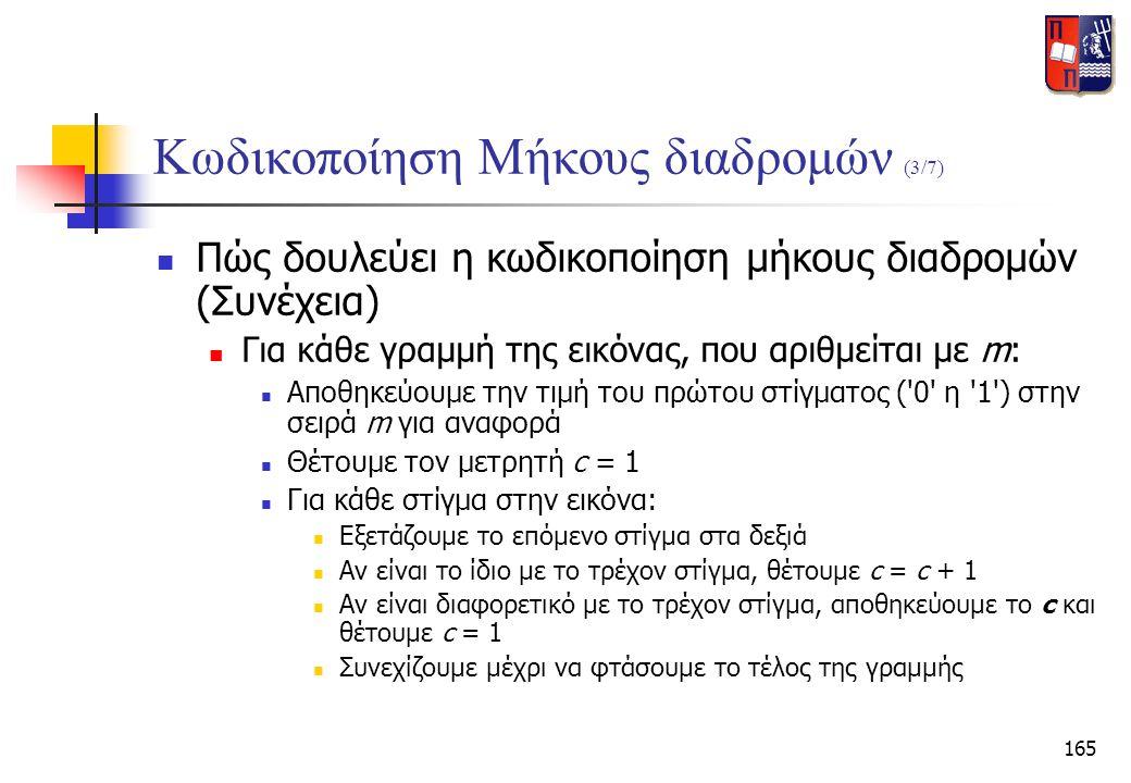 Κωδικοποίηση Μήκους διαδρομών (3/7)