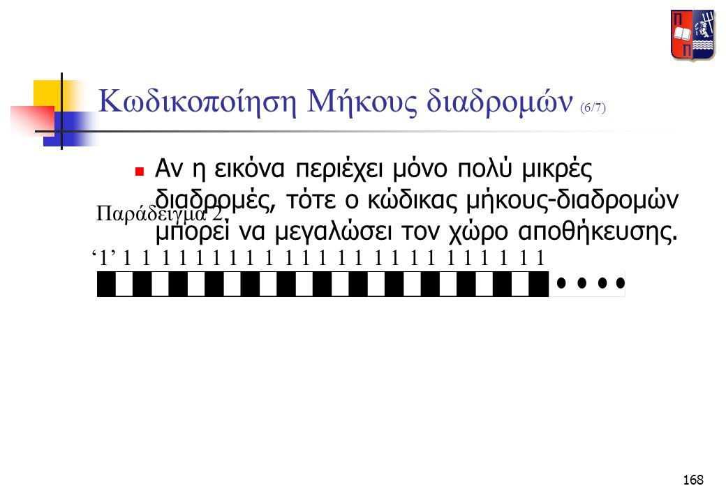 Κωδικοποίηση Μήκους διαδρομών (6/7)