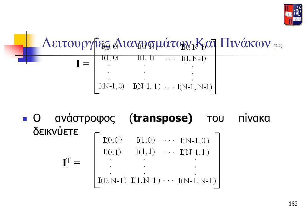 Λειτουργίες Διανυσμάτων Και Πινάκων (3/4)