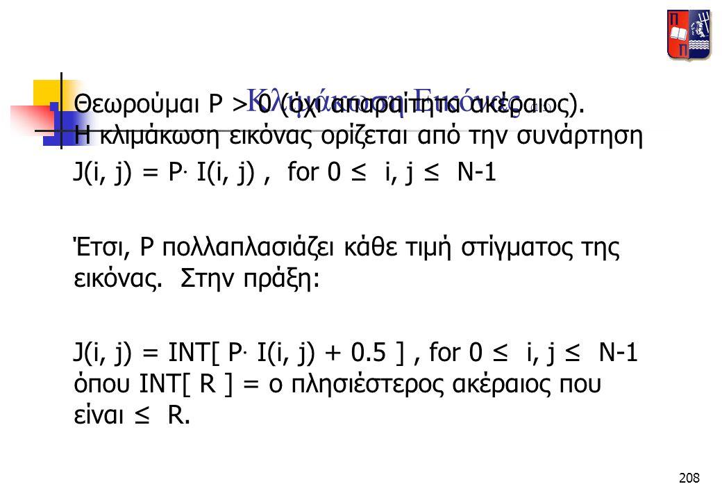 Κλιμάκωση Εικόνας (1/5) Θεωρούμαι P > 0 (όχι απαραίτητα ακέραιος). Η κλιμάκωση εικόνας ορίζεται από την συνάρτηση.