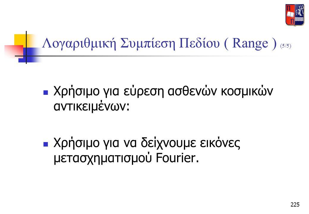 Λογαριθμική Συμπίεση Πεδίου ( Range ) (5/5)