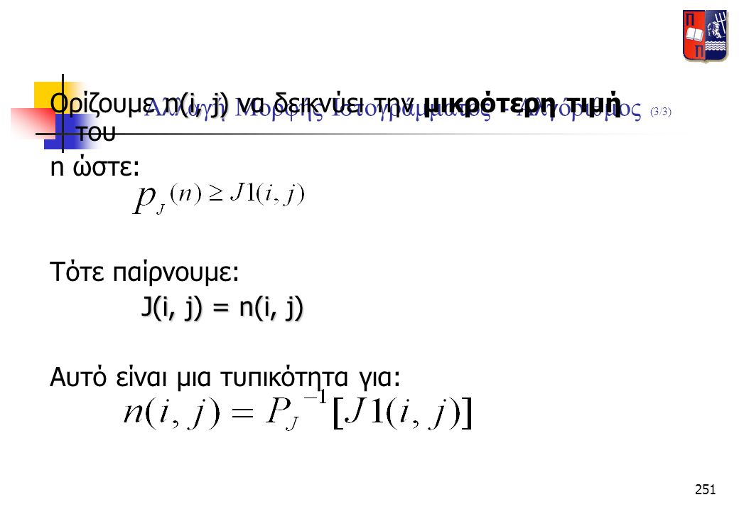 Αλλαγή Μορφής Ιστογράμματος - Αλγόριθμος (3/3)