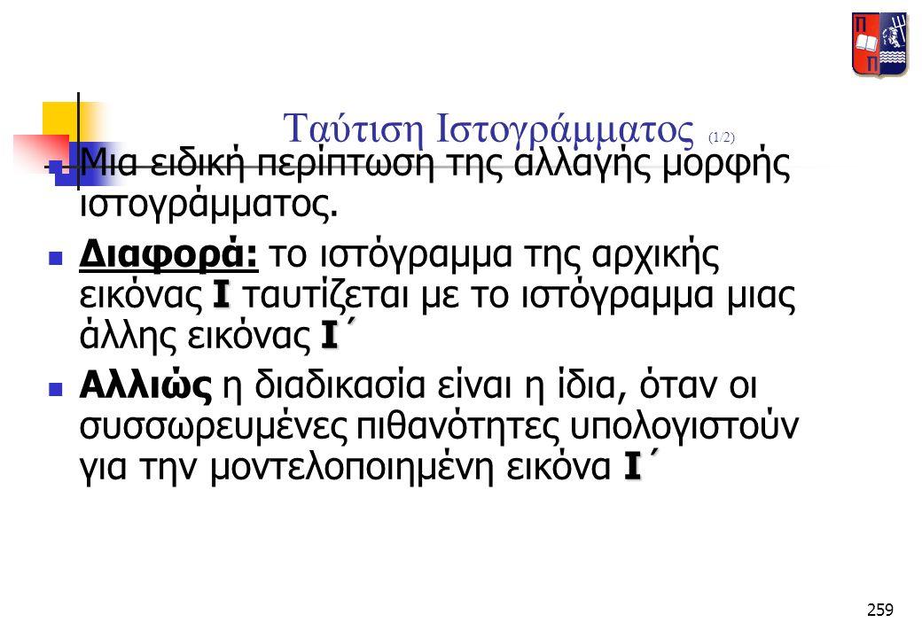 Ταύτιση Ιστογράμματος (1/2)