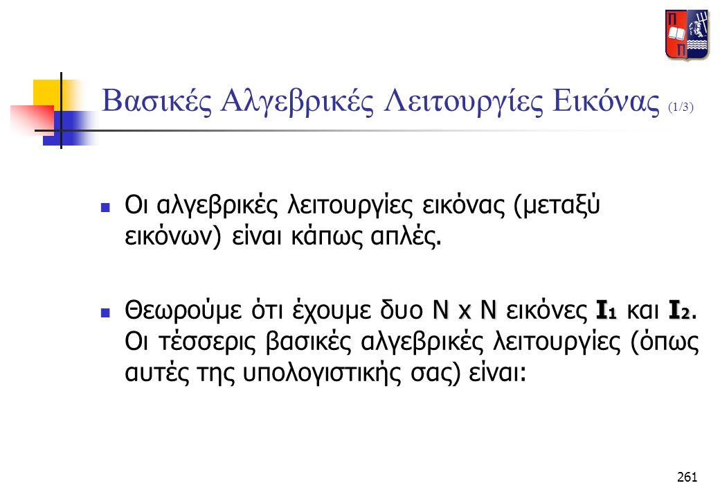 Βασικές Αλγεβρικές Λειτουργίες Εικόνας (1/3)