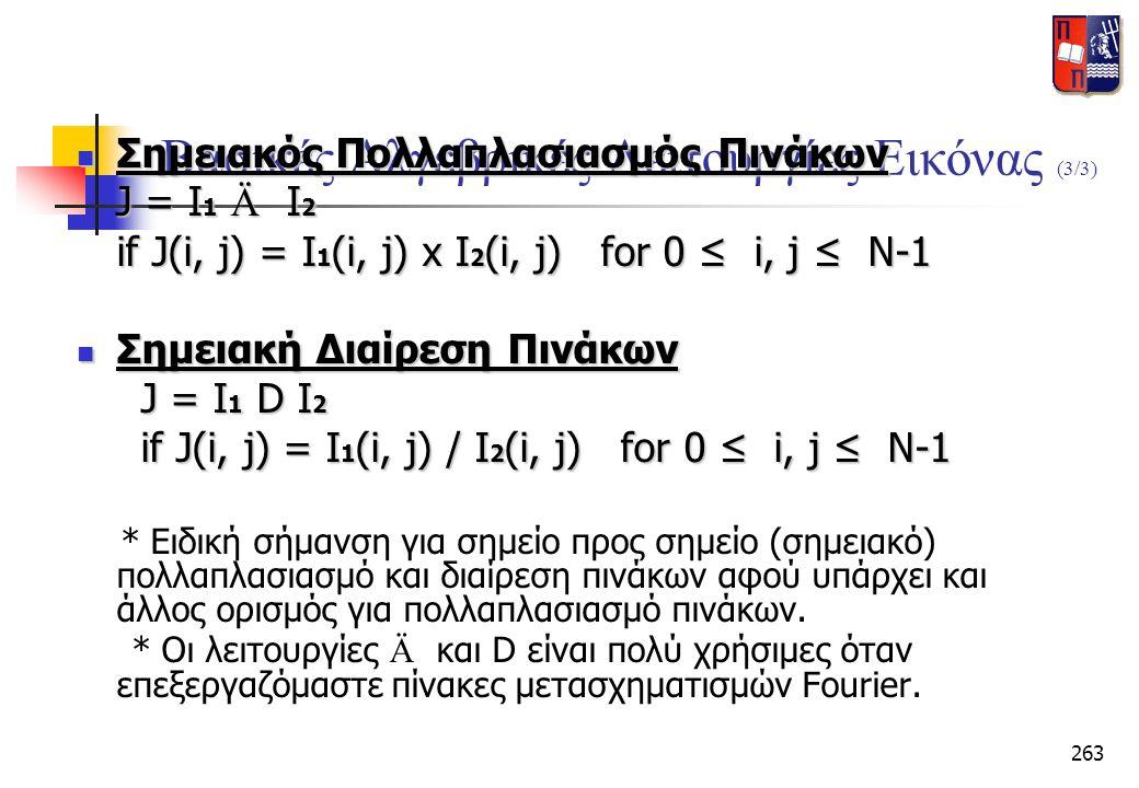 Βασικές Αλγεβρικές Λειτουργίες Εικόνας (3/3)