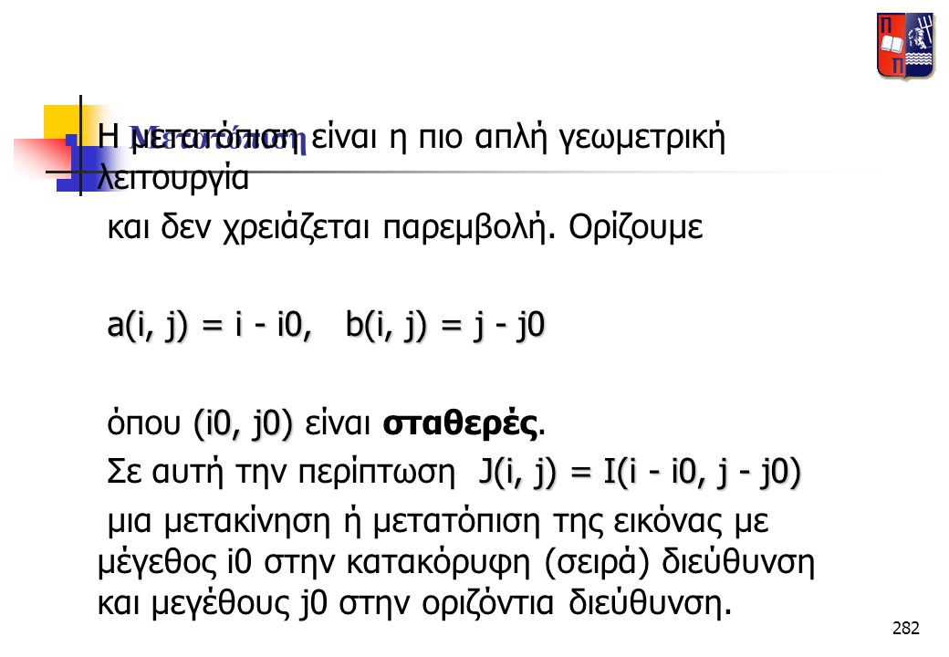 Μετατόπιση Η μετατόπιση είναι η πιο απλή γεωμετρική λειτουργία. και δεν χρειάζεται παρεμβολή. Ορίζουμε.