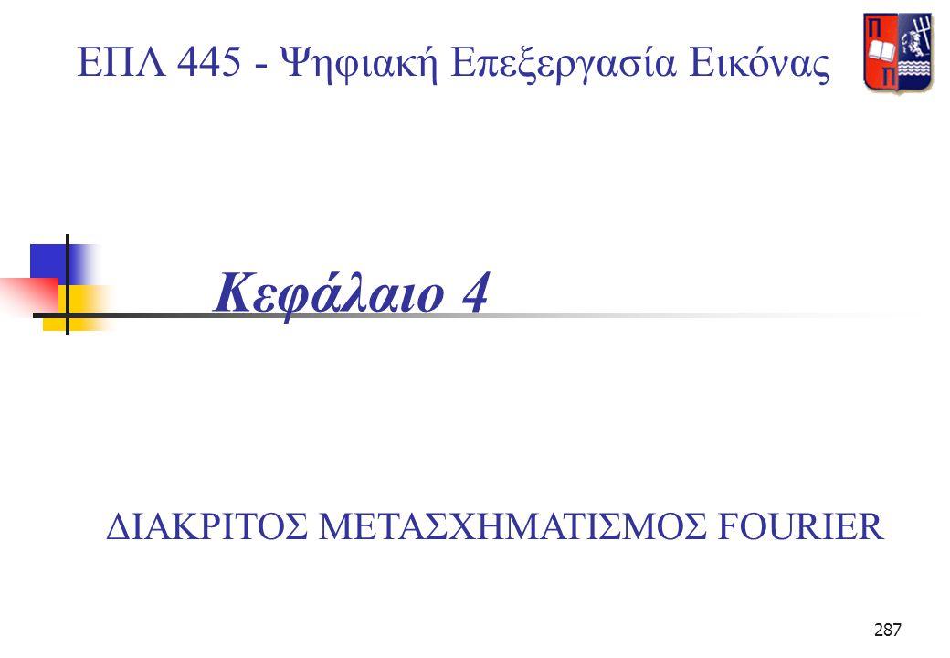 Κεφάλαιο 4 ΕΠΛ 445 - Ψηφιακή Επεξεργασία Εικόνας