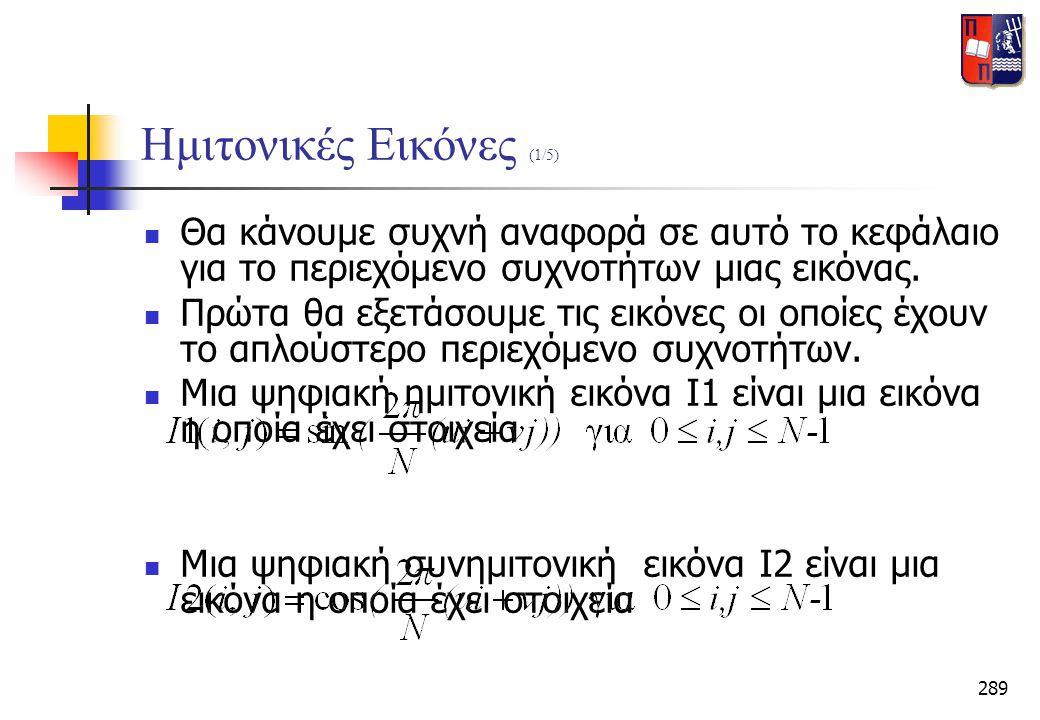 Ημιτονικές Εικόνες (1/5)