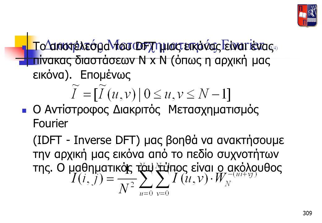 Διακριτός Μετασχηματισμός Fourier (3/4)
