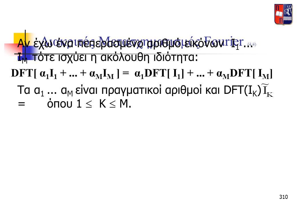 Διακριτός Μετασχηματισμός Fourier (4/4)
