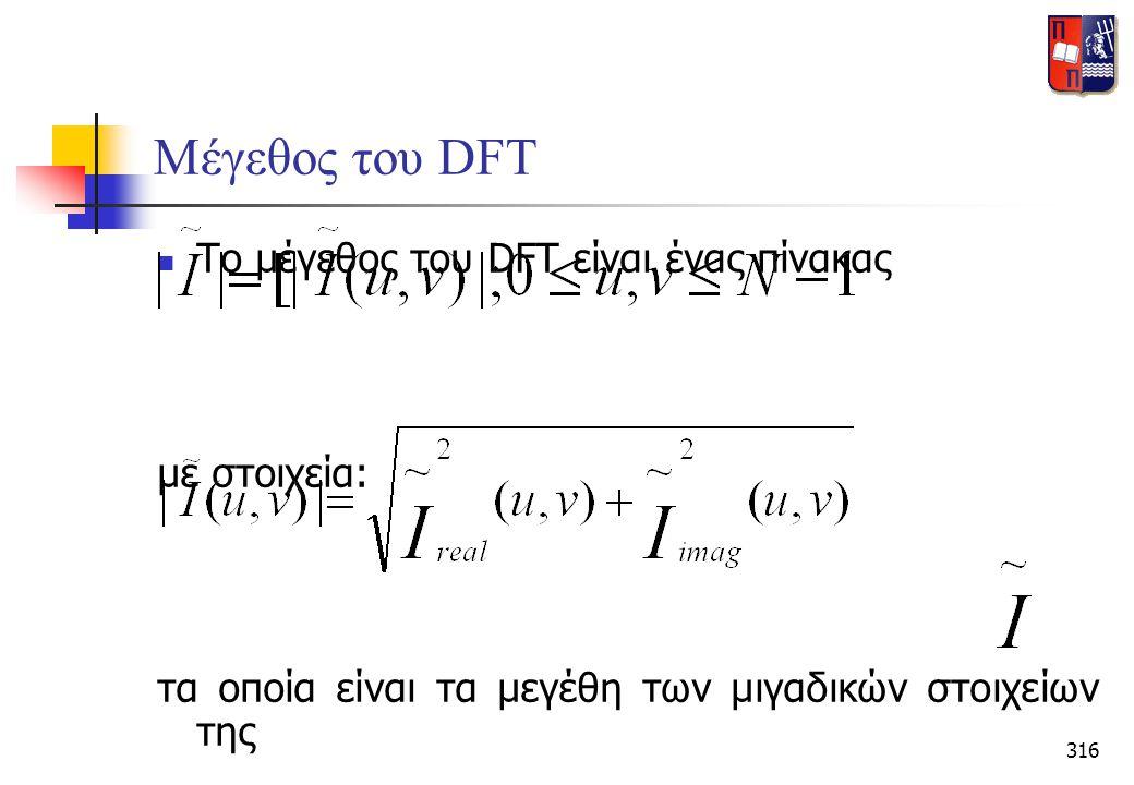 Μέγεθος του DFT Το μέγεθος του DFT είναι ένας πίνακας με στοιχεία: