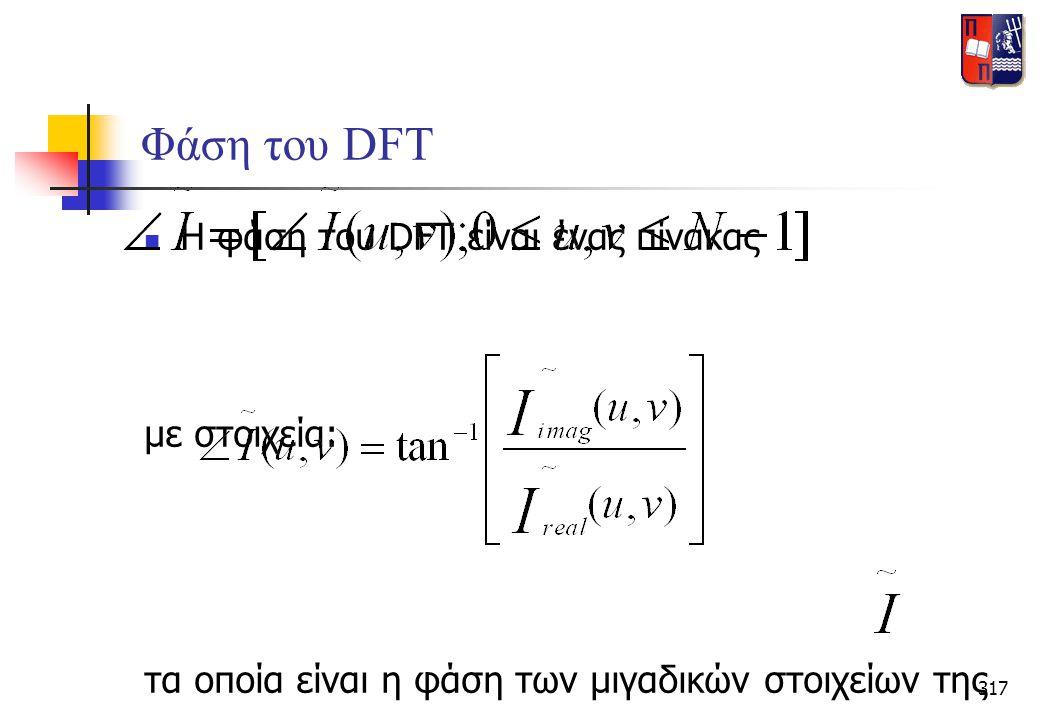 Φάση του DFT Η φάση του DFT είναι ένας πίνακας με στοιχεία: