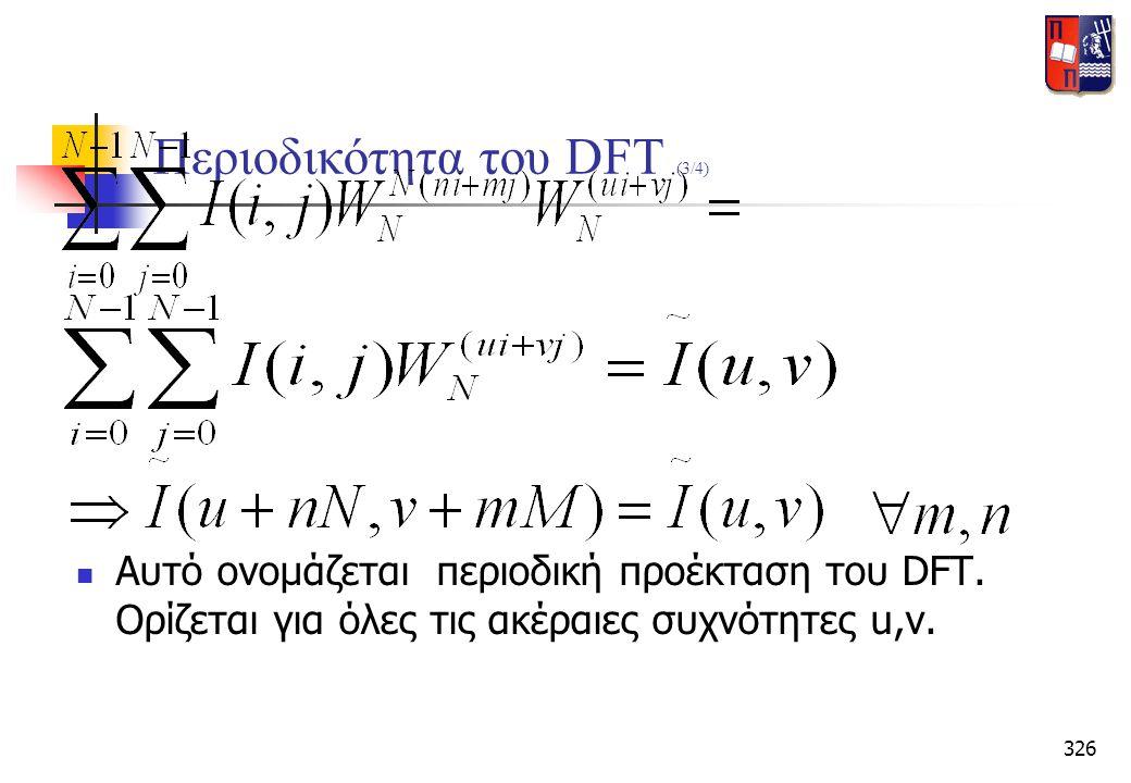 Περιοδικότητα του DFT (3/4)