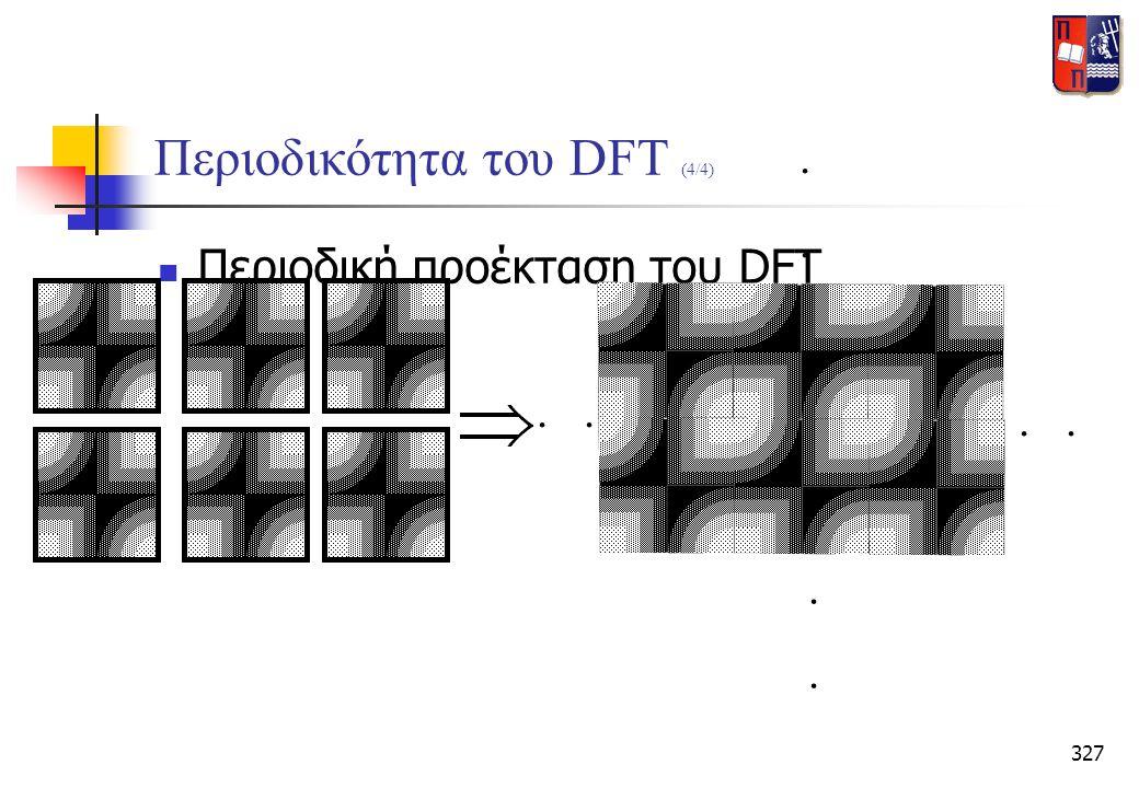 Περιοδικότητα του DFT (4/4)