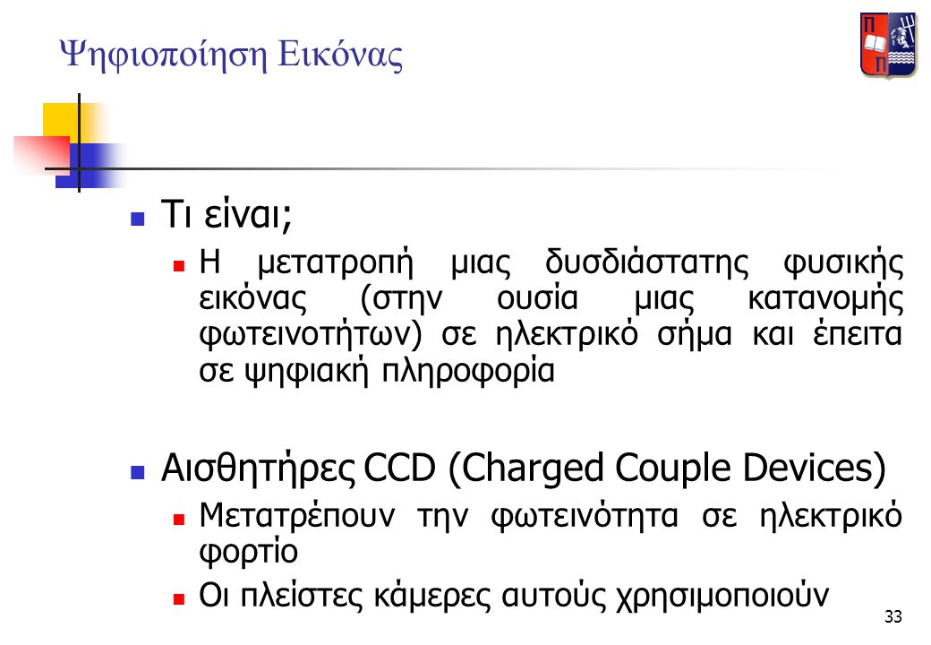 Αισθητήρες CCD (Charged Couple Devices)