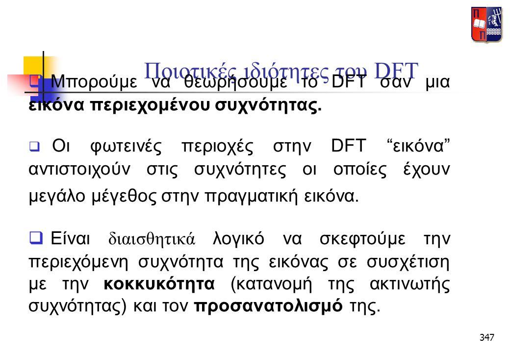 Ποιοτικές ιδιότητες του DFT