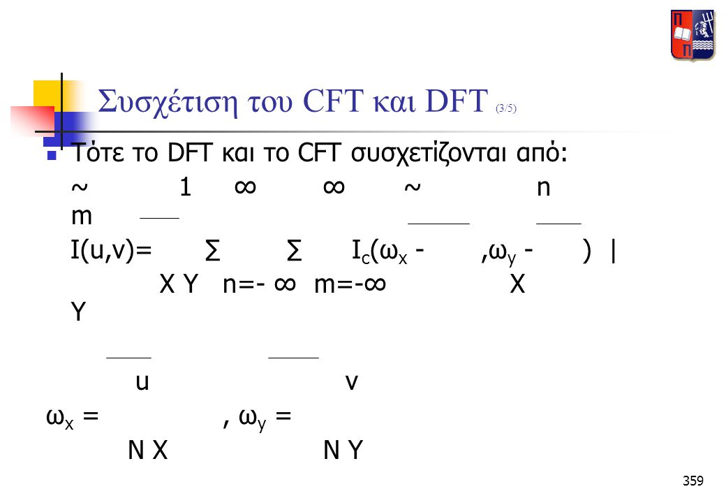 Συσχέτιση του CFT και DFT (3/5)