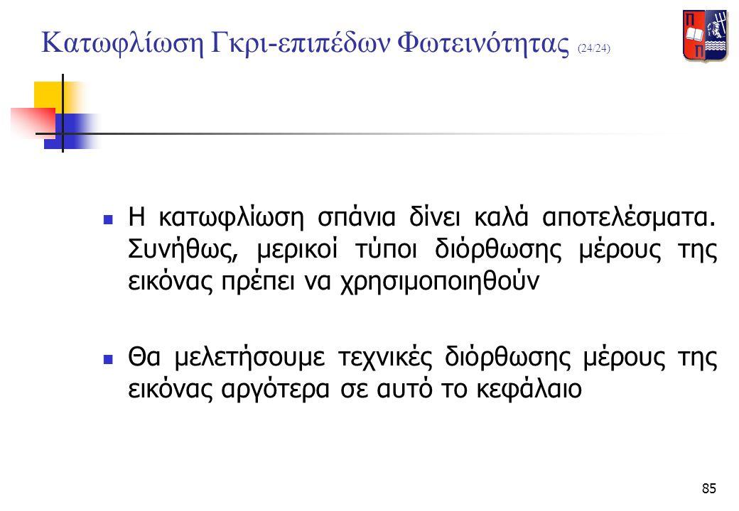 Κατωφλίωση Γκρι-επιπέδων Φωτεινότητας (24/24)