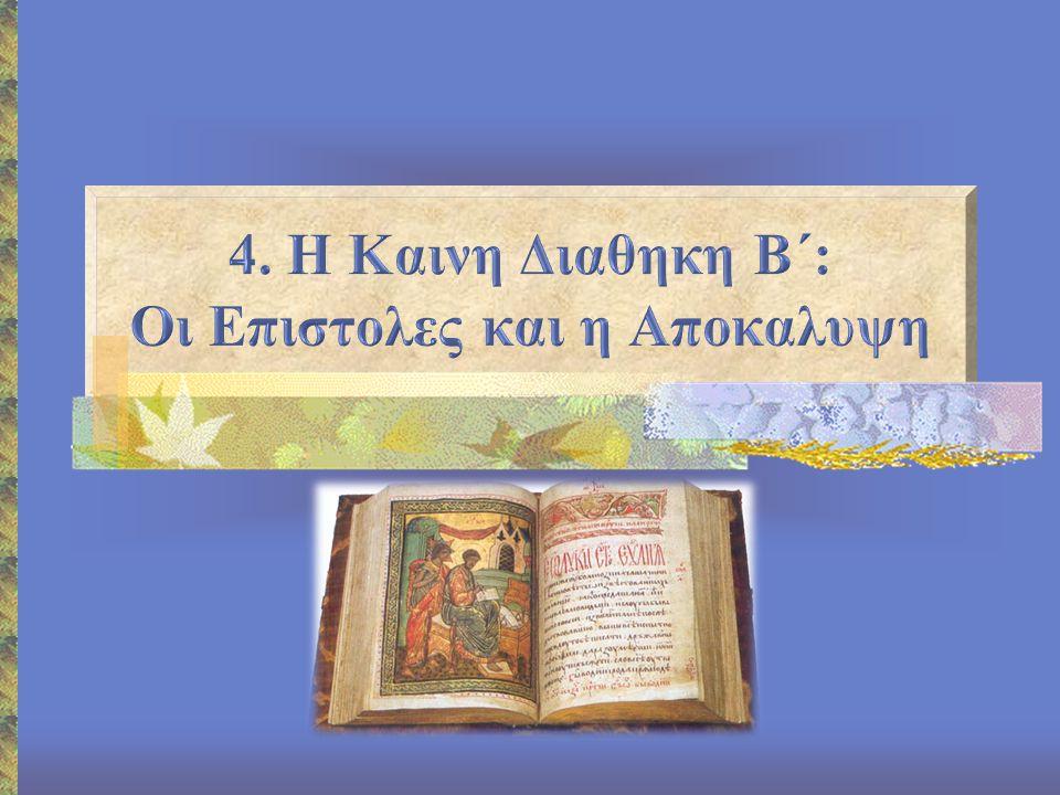 4. Η Καινη Διαθηκη Β΄: Οι Επιστολες και η Αποκαλυψη