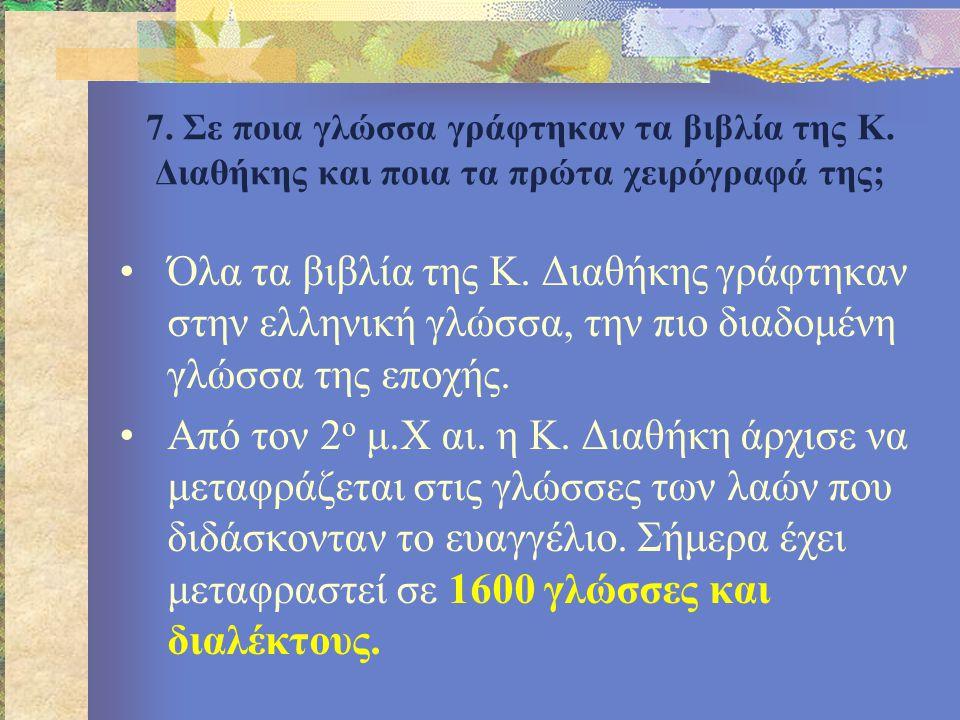 7. Σε ποια γλώσσα γράφτηκαν τα βιβλία της Κ