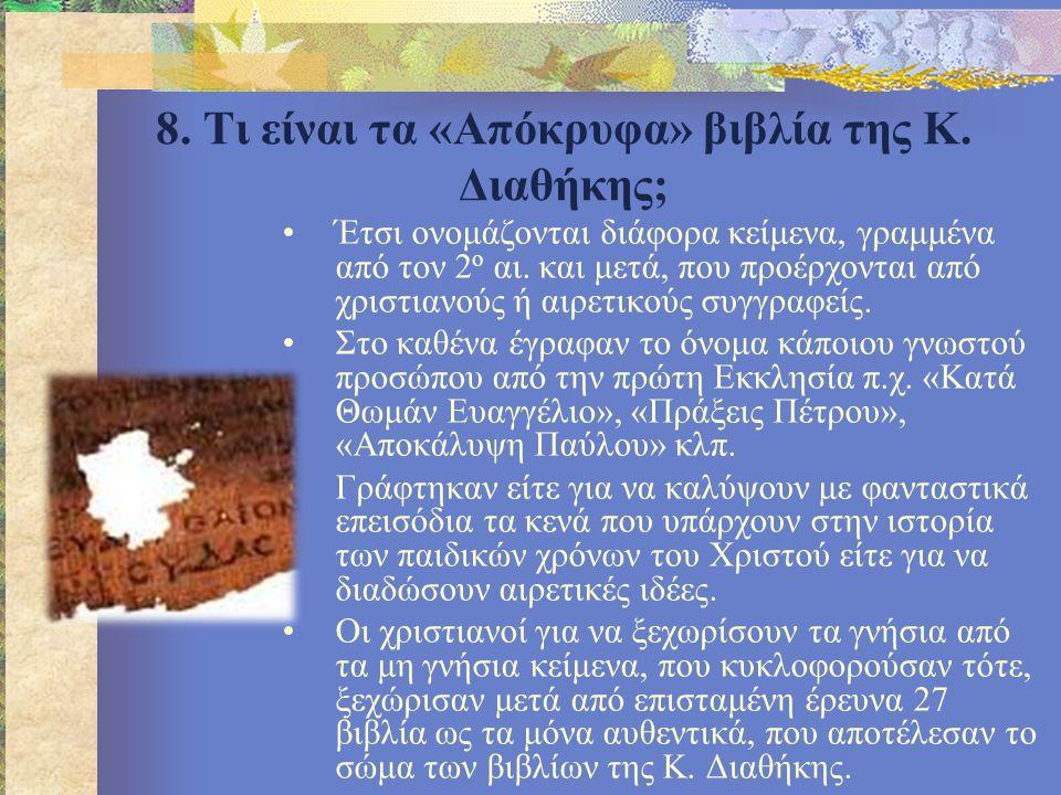 8. Τι είναι τα «Απόκρυφα» βιβλία της Κ. Διαθήκης;