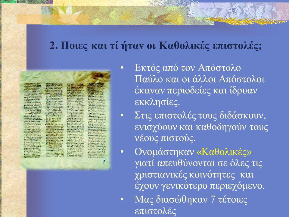 2. Ποιες και τί ήταν οι Καθολικές επιστολές;