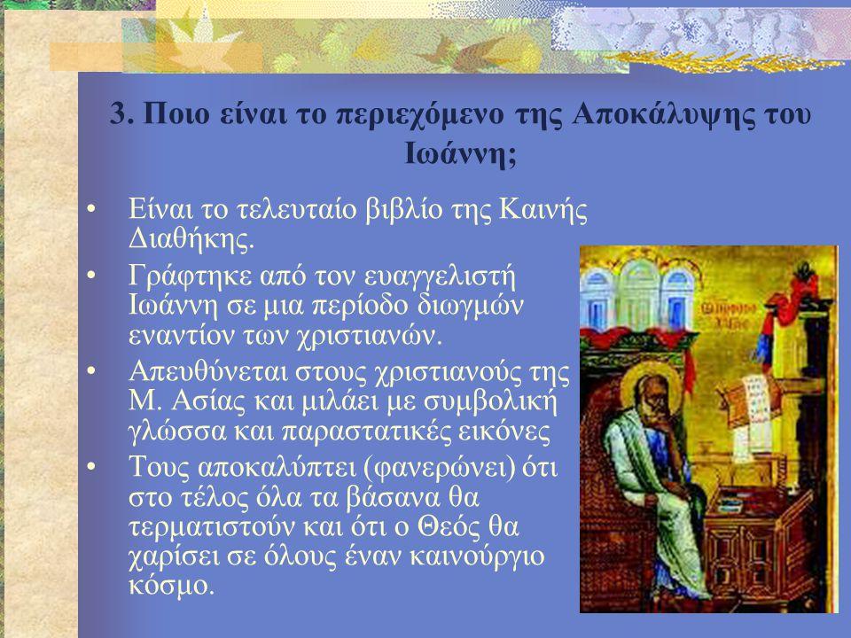 3. Ποιο είναι το περιεχόμενο της Αποκάλυψης του Ιωάννη;