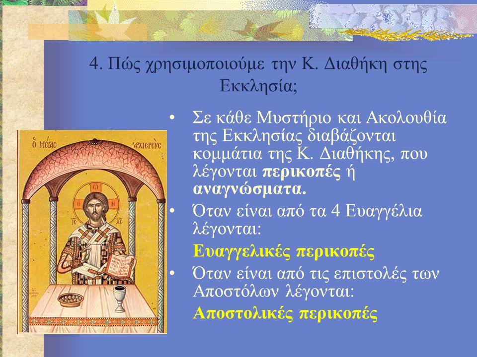 4. Πώς χρησιμοποιούμε την Κ. Διαθήκη στης Εκκλησία;
