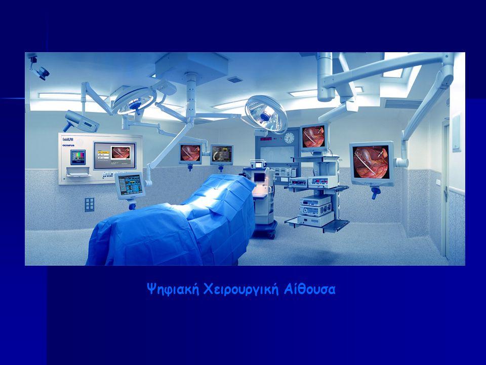 Ψηφιακή Χειρουργική Αίθουσα