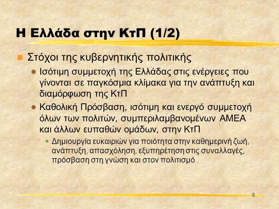 Η Ελλάδα στην ΚτΠ (1/2) Στόχοι της κυβερνητικής πολιτικής
