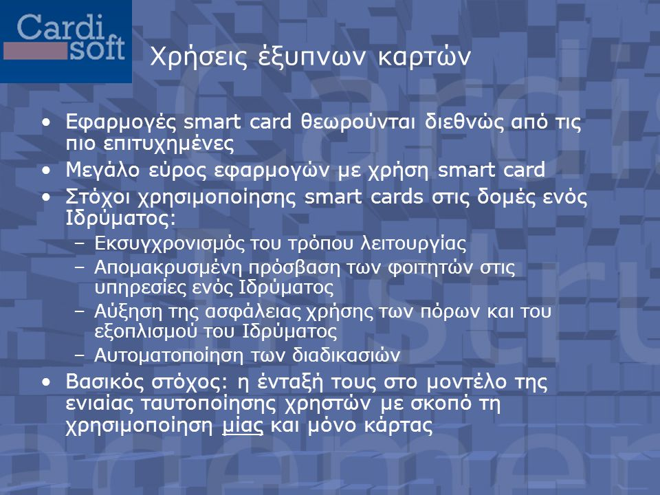 Χρήσεις έξυπνων καρτών