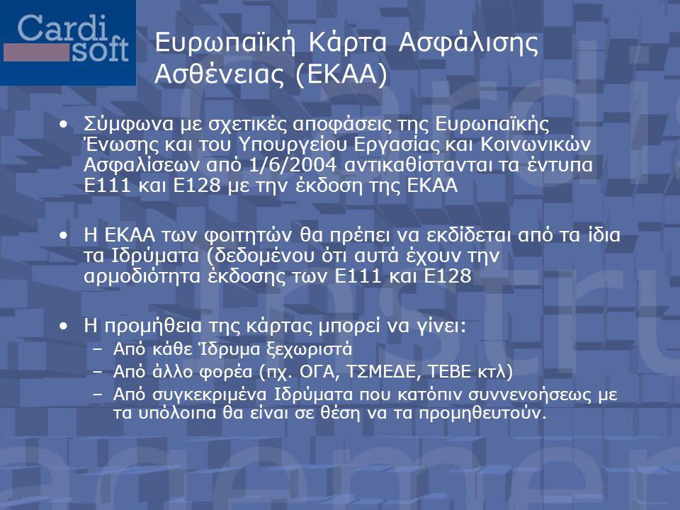 Ευρωπαϊκή Κάρτα Ασφάλισης Ασθένειας (ΕΚΑΑ)