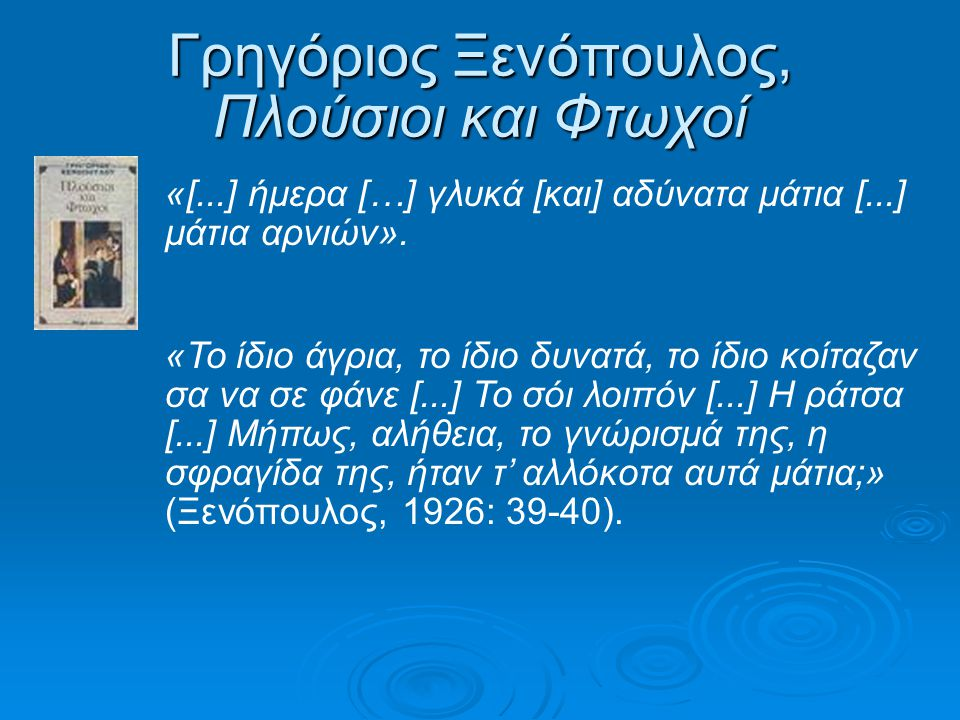 Γρηγόριος Ξενόπουλος, Πλούσιοι και Φτωχοί