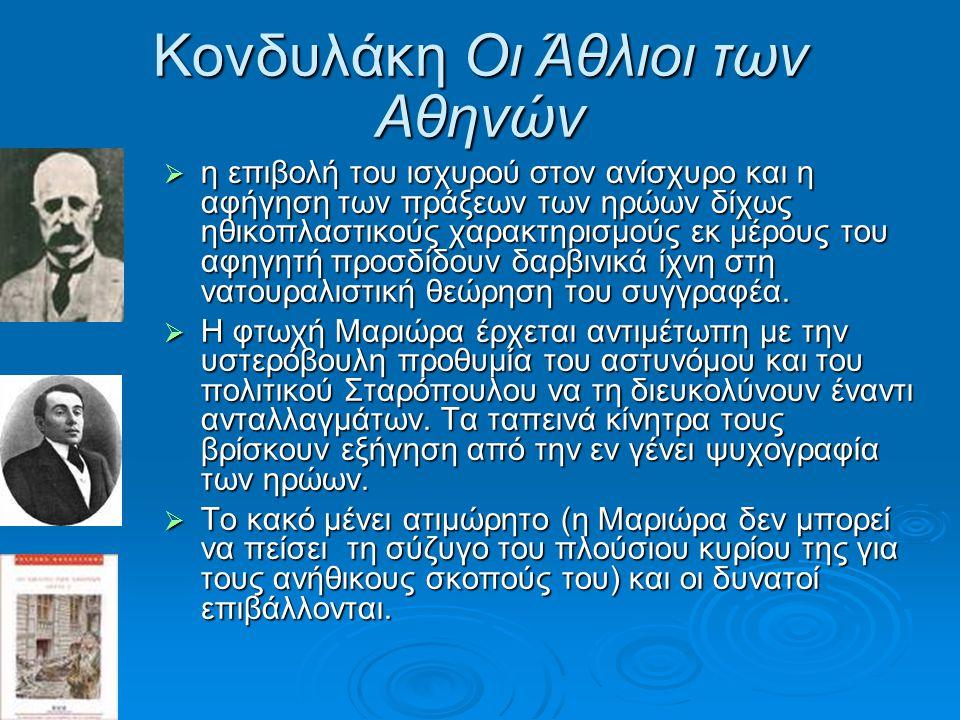 Κονδυλάκη Οι Άθλιοι των Αθηνών
