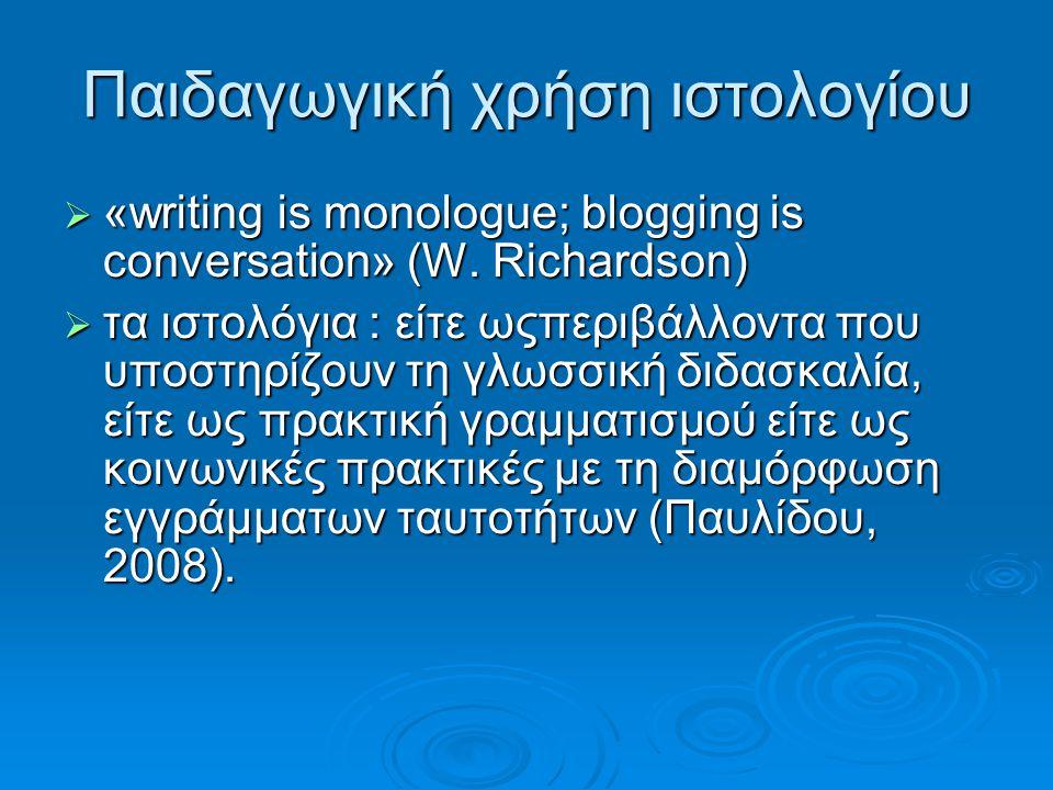 Παιδαγωγική χρήση ιστολογίου