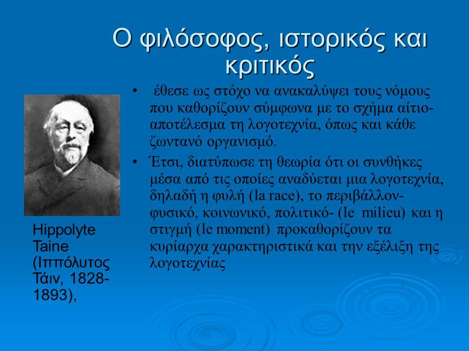 Ο φιλόσοφος, ιστορικός και κριτικός