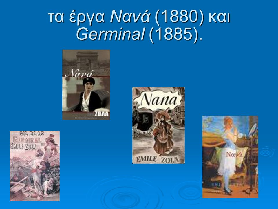 τα έργα Νανά (1880) και Germinal (1885).