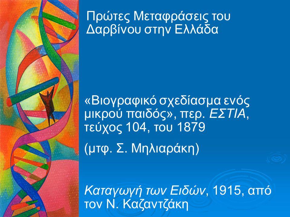 Πρώτες Μεταφράσεις του Δαρβίνου στην Ελλάδα