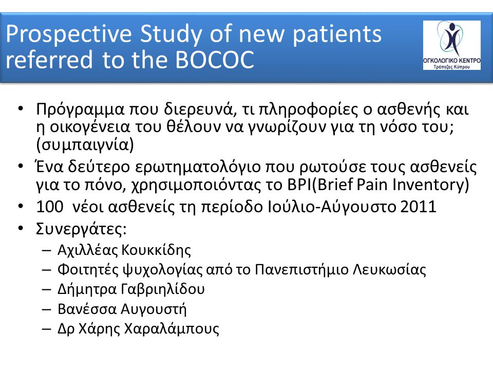 Prospective Study of new patients referred to the BOCOC